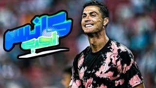 مهارات كريستيانو رونالدو على مهرجان كانسر الحب - ابو الشوق 2020