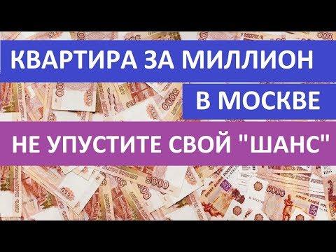 КВАРТИРА ЗА МИЛЛИОН РУБЛЕЙ В МОСКВЕ