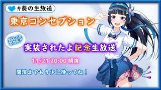 [LIVE] ゲームに葵が実装されたよ記念生放送【東京コンセプション】