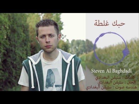 ستيفن البغدادي - حبك غلطة 2016