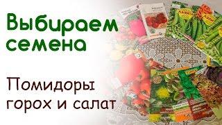 Выбираем семена томатов, гороха, салата и базилика