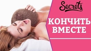 КАК КОНЧАТЬ ОДНОВРЕМЕННО? Советы сексолога