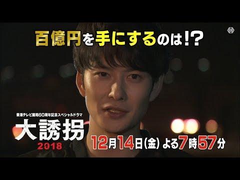 岡田将生 大誘拐2018 CM スチル画像。CM動画を再生できます。