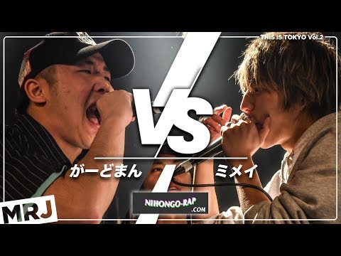 がーどまん vs ミメイ   MRJ THIS IS TOKYO vol.2