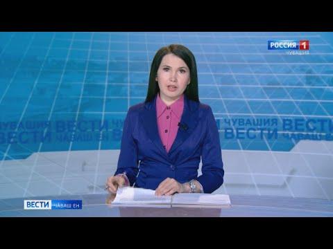 Вести Чăваш ен. Выпуск 13.03.2020