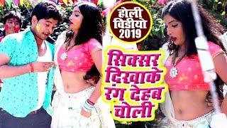 Govind Yadav Gopiya ने होली में धमाल मचा दिया - Sixer Dikhake Rang Deb Choli - Bhojpuri Holi Songs