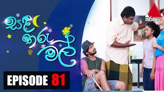 සඳ තරු මල් | Sanda Tharu Mal | Episode 81 | Sirasa TV Thumbnail