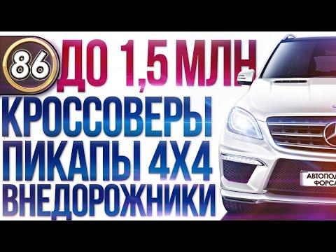 КАКОЙ ВНЕДОРОЖНИК КУПИТЬ? Лучшие пикапы до 1,5 миллионов рублей! ТОП Авто 2019 (выпуск 86)