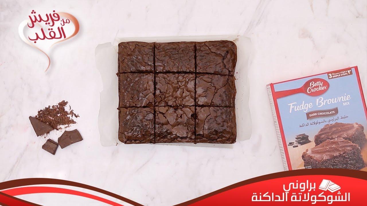 براوني الشوكولاتة الداكنة Youtube