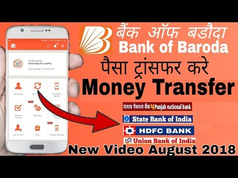How To Transfer Money From Bank Of Baroda To Other Bank - Send Money Online 2019