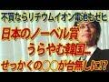 日本のノーベル賞をうらやむ韓国...リチウムイオン電池も不買する?!|竹田恒泰チャンネル2