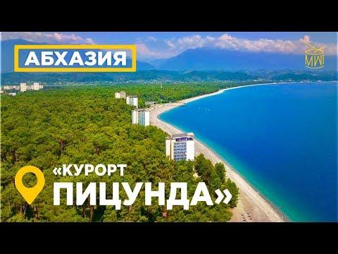 санаторий Пицунда пляжи Абхазия Аэросъемка Патриарший Собор отзывы #дикийДИКИЙюГ #MW_I