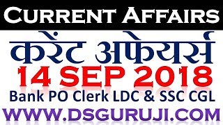 Daily Dose 28 14 September 2018 Current Affairs Daily Current Affairs Current Affairs In Hind