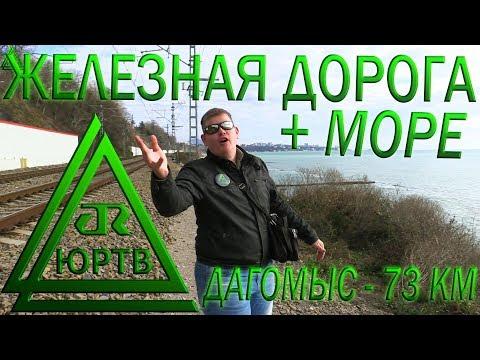 Весёлая прогулка по железной дороге вдоль моря в Сочи. Дагомыс - 73 км. ЮРТВ 2018 #238