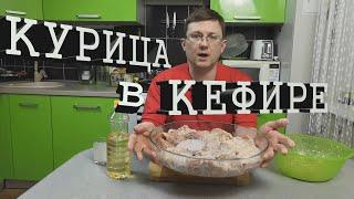 Простейший рецепт приготовления курицы в кефире в духовке.