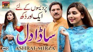 Sada Dil | Ashraf Mirza | Latest Punjabi And Saraiki Song