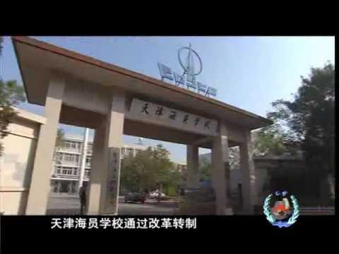 天津海运学院 Tianjin Maritime College