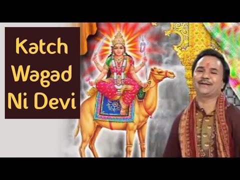 Katch Wagad Ni Devi   Momai Maa No Rankar – Gujarati Bhajan