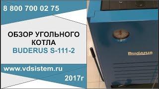 Обзор угольного котла Buderus S 111 2 от  от www.vdsistem.ru