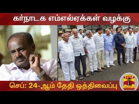 #KarnatakaMLA | #Yeddyurappa | #Kumaraswamy  #Exclusive: கர்நாடக எம்எல்ஏக்கள் வழக்கு - செப்டம்பர் 24-ஆம் தேதிக்கு விசாரணையை ஒத்திவைத்தது உச்சநீதிமன்றம்  Uploaded on 16/09/2019 :   Thanthi TV is a News Channel in Tamil Language, based in Chennai, catering to Tamil community spread around the world.  We are available on all DTH platforms in Indian Region. Our official web site is http://www.thanthitv.com/ and available as mobile applications in Play store and i Store.   The brand Thanthi has a rich tradition in Tamil community. Dina Thanthi is a reputed daily Tamil newspaper in Tamil society. Founded by S. P. Adithanar, a lawyer trained in Britain and practiced in Singapore, with its first edition from Madurai in 1942.  So catch all the live action @ Thanthi TV and write your views to feedback@dttv.in.  Catch us LIVE @ http://www.thanthitv.com/ Follow us on - Facebook @ https://www.facebook.com/ThanthiTV Follow us on - Twitter @ https://twitter.com/thanthitv