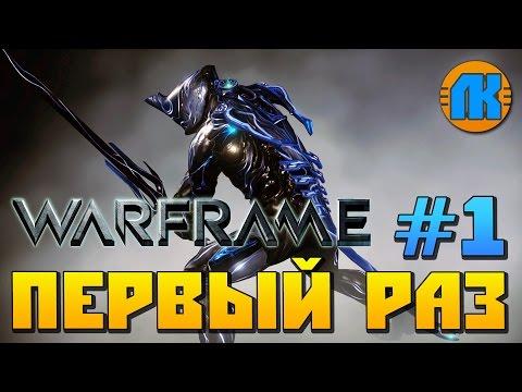 Warframe \ #1 \ ОБЗОР \ ОБУЧЕНИЕ \ ПЕРВЫЙ РАЗ ИГРАЮ В ВАРФРЕЙМ !!!