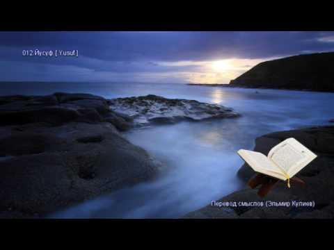 суры из корана - Прослушать музыку бесплатно, быстрый