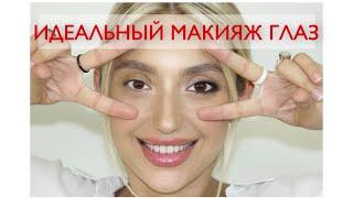 Идеальный макияж глаз Учимся красить глаза с нуля