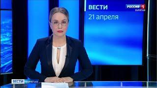 Вести Бурятия 21-05 Эфир от 21.04.2021