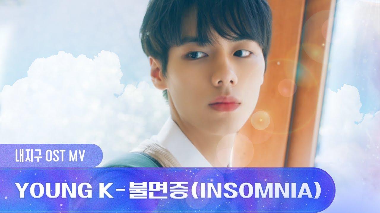 YoungK of DAY6 - 불면증(Insomnia) [내리겠습니다 지구에서] OST PART.1 - Official MV