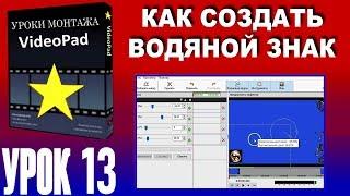 VideoPad Video Editor.  Видео уроки для  начинающих.Как создать водяной знак