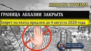 АБХАЗИЯ 2020| Граница Абхазии закрыта. Запрет на въезд продлен до 4 августа