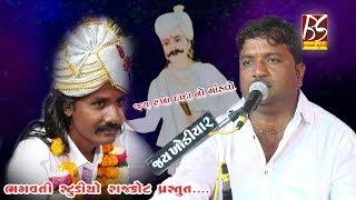 Jay Rakha Dada no Mandavo Amareli || Jivraj Kundhiya