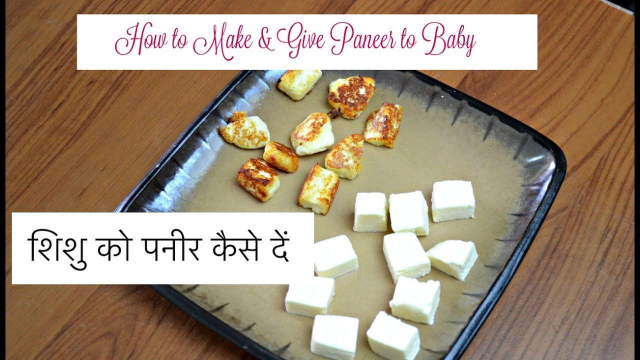 Baby food recipes how to make and give paneer for baby baby food recipes how to make and give paneer for baby hindi forumfinder