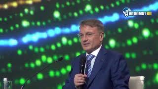 Герман Греф: «Мир стоит на пороге масштабных изменений»