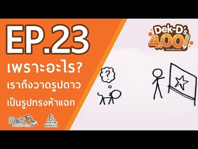 [DEK-D 4.00:EP.23] เพราะอะไร? เราถึงวาดรูปดาวเป็นรูปทรงห้าแฉก
