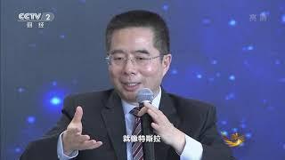 [对话]中国已经成为电动化汽车主战场| CCTV财经