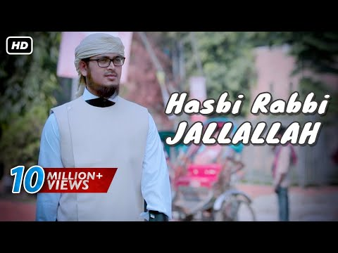 Bangla Islamic Song 2018 | Hasbi Rabbi Jallallah ᴴᴰ With English Subtitle | Kalarab Shilpigosthi