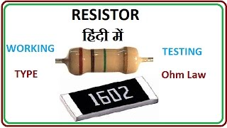 What is a Resistor in Hindi