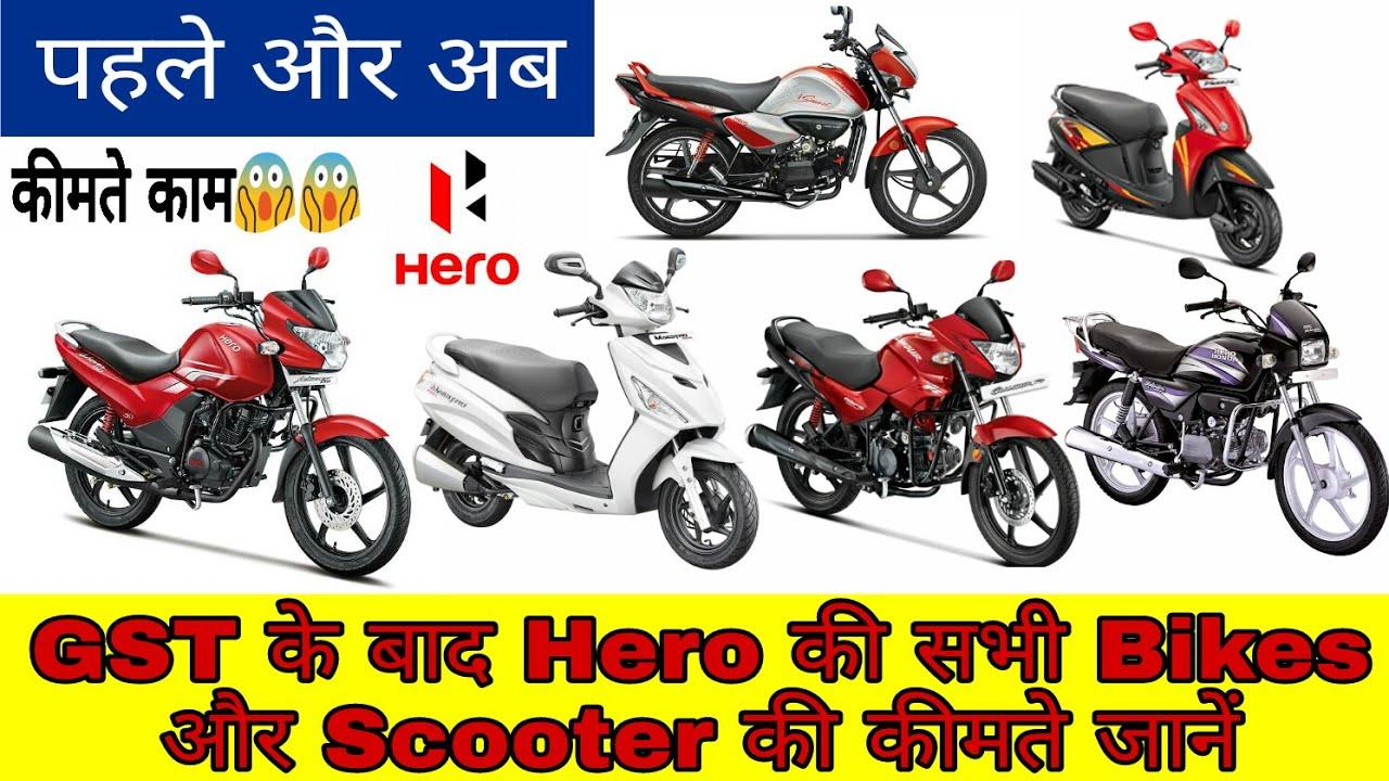 GST के बाद Hero की सभी Bikes और Scooters की कीमत जानिये | GST Price Hero  Bikes,Scooters BS4 And AHO