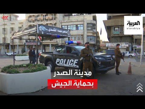 السلطات العراقية تعيد الملف الأمني لمدينة الصدر للجيش