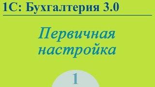 Бухгалтерия 3.0, урок №1 - первичная настройка