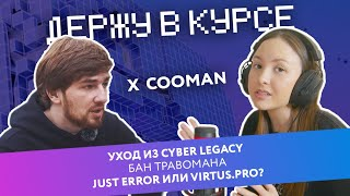 Куман покинул CyberLegacy | VP vs Just Error | 322 | бан Травомана