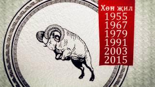 видео Год овцы (козы). Китайский гороскоп.