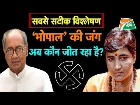 भोपाल लोकसभा सीट का 'वोट गणित' क्या है? | Bharat Tak