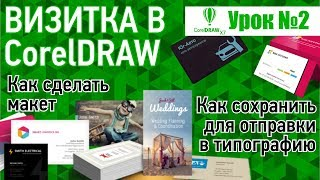 Визитка в CorelDRAW | Как сделать визитку CorelDRAW | Урок №2 | CorelDRAW | Kotanika Design
