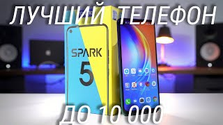 Xiaomi больше не ТОП! Теперь ЭТО лучший смартфон до 10000 в 2020 / Обзор Tecno Spark 5 / КОНКУРС