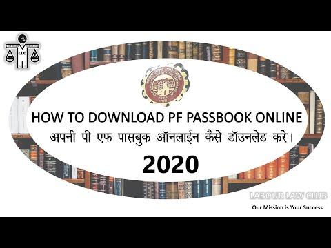 EPFO BREAKING NEWS | PF एडवांस व पेंशन के क्लेम ऑनलाइन, Form 31, 19, 10C, 10D Online from YouTube · Duration:  4 minutes 20 seconds