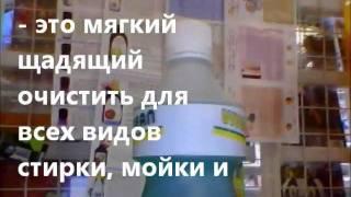 Универсальное моющее средство VIVA CLEAN (ВИВА КЛИН)(Viva Clean Универсальное моющее средство VIVA CLEAN (ВИВА КЛИН) — это мягкий щадящий очиститель для всех видов стирк..., 2012-02-10T23:42:26.000Z)