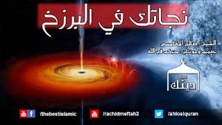 اصدار مؤثر الشيخ صالح المغامسي - نجاتك في عالم البرزخ - هام لكل مسلم - مقطع متميز