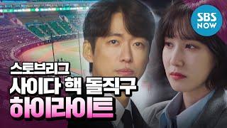 [스토브리그] 하이라이트 '남궁민 단장의 사이다 핵 돌직구!' 12/13(금) 첫 방송 / 'Hot Stove League' Highlight | SBS NOW